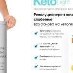 KetoLight